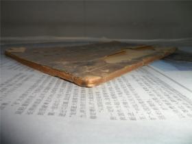 民国,地方蒙学书,台城印本《千字文新篇》一册全。