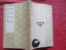 民国平装书《准斋杂说及其它三种》民国26年,1册全,王云五,商务印书馆,32开,厚0.8cm,品好如图。