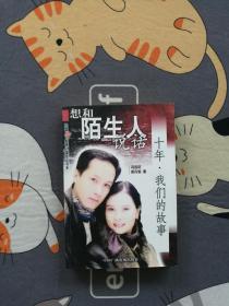 著名演员冯远征、梁丹妮 夫妻2人签名本《想和陌生人说话》正版