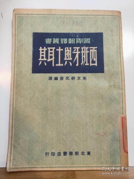 西班牙与土耳其 国际翻译丛书 全一册 1949年8月 东北新华书店 初版 3000册