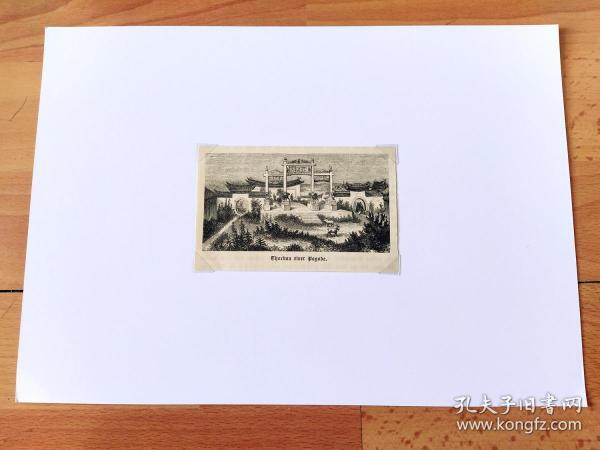 """【中国摄影版画】1900年木刻版画《中国著名古代牌坊:曲阜孔林的标志建筑及孔林神道起点,""""万古长春""""牌坊》(Thorbau einer Pagode)-- 在孔林大门正南方的神道上有一座精致的石质牌坊,坊额上刻""""万古长春""""四字,是中国著名牌坊之一;建于明万历二十二年 (1594年),是曲阜现有最大最精致的石牌坊 -- 德国出版《中国历史百科》-- 后附卡纸30*21厘米,版画纸张11*7厘米"""
