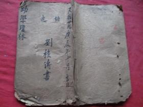 線裝書《新增繪圖幼學故事瓊琳》清,1冊(卷3----4),大開本,品如圖。