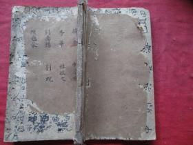 木刻本《古文析義》清,1厚冊(卷10----11),大開本,品好如圖。