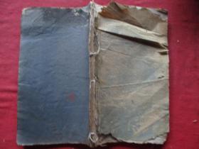 中醫線裝書《傷寒論輯義按》民國15年,1厚冊(卷6),大開本,白紙精印,品好如圖。