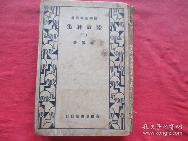 民国精装本《陆放翁集》民国,1厚册全,陆游著,商务印书馆,32开,厚3.5cm,品好如图。