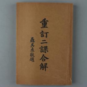 佛历二千九百六十五年(1938)上海法云印经会藏版 国光印书局代印《重订二课合解》平装一册  HXTX328970