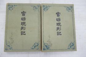 金庸(查良镛)签名※官场现形记(全二冊