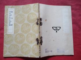民国平装书《新倩籍及其它二种》民国26年,1册全,王云五,商务印书馆,32开,厚0.6cm,品好如图。