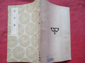 民国平装书《贵耳集》民国26年,1册全,张端义编,商务印书馆,品好如图。