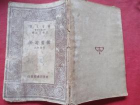 民国平装书《种葡萄法》民国18年,1册全,夏诒彬著,商务印书馆,品好如图。