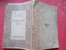 民国平装书《相对论浅释》民国20年,1册全,王云五,商务印书馆,品好如图。