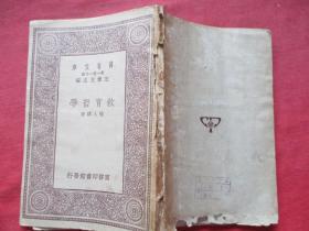 民国平装书《教育哲学》民国20年,1册全,陆人骥著,商务印书馆,品好如图。