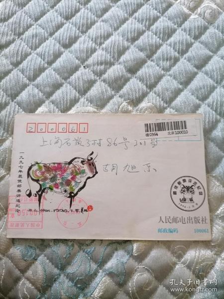 97年牛最佳邮票评选纪念封
