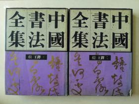 《中国书法全集61王铎一+62王铎二》(2册)大16开精装+护封,荣宝斋1993年一版一印