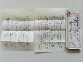 1196清末民初《信札+信封》日本川端漆器店信纸23*18*2