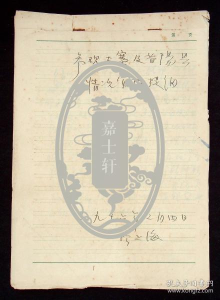 1976年手写《参观大寨及都日县情况汇报提纲》