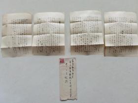 1189清末民初《信札+信封》KOKUYO用纸23*16.4*4