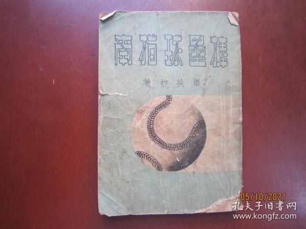 《棒垒球指南》——非卖品,仅印3000册。