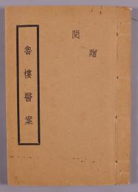 1955年中美兴记印刷所印制 刘民叔著 李鼎编辑 叶茂烟校订《鲁楼医案》线装一册(仅印制1000册) HXTX328944
