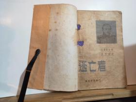 逃亡者  1949年4月 东北书店 初版. 哈尔滨 仅印5000册