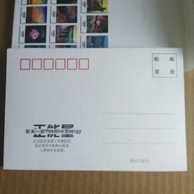 邮政发行<正能量>明信片