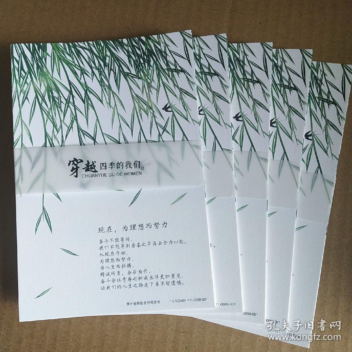 邮政发行明信片<穿越四季的我们>