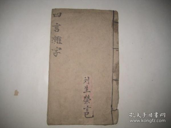 民国手抄蒙学教育杂字----【四言杂字】一册全,字体漂亮,内容完整。
