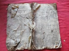 木刻本《象吉备要通书》清,1册,大开本,品如图.。