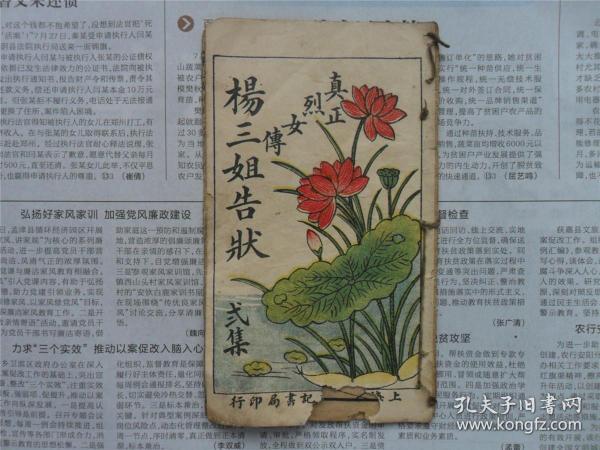民国石印本,唱本《杨三姐告状 二集》一册全。