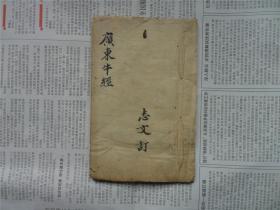 清代刻本《牛经切要》和清代抄本《相牛法》两册合订为一册全。