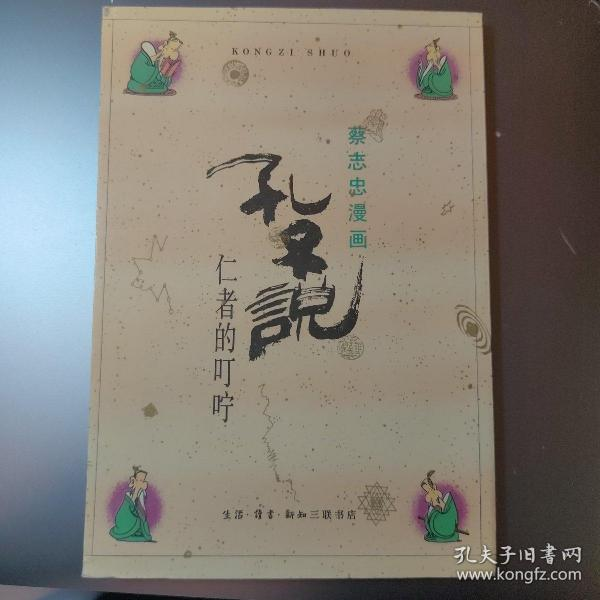 蔡志忠 孔子说 三联