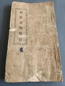 稀见福建文献福州公教印书馆1934年出版《圣教要 理问答》一册全,天主教基督教资料,开本尺寸17/9.8厘米