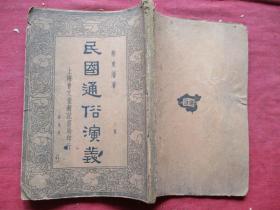 民國平裝書《民國通俗演義》民國25年,1冊(第81回-----100回),蔡東藩著,會文堂新記書局,品好如圖。
