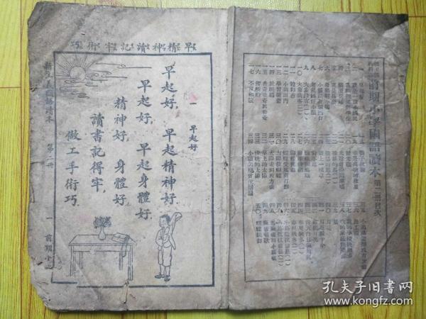 民19年,国语课本,几乎每页有图