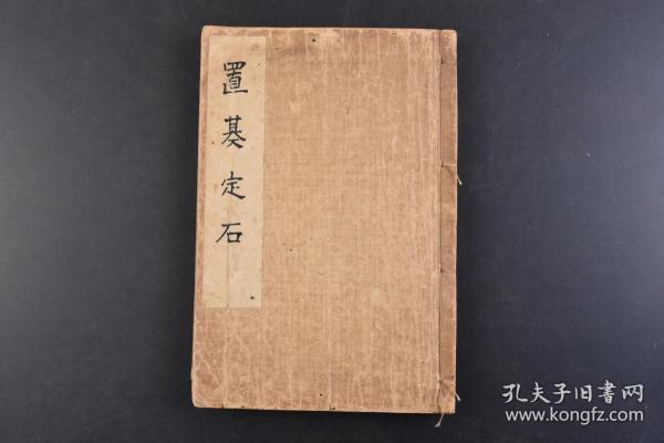 (丁2172)《置碁定石》和本 线装1册全  书中多棋局  日本围棋 定石中文称为定式,一般是指围棋中,经过棋手们长久以来的经验累积,而形成在某些情况下双方都会依循的固定下法。发生在布局阶段时双方在角落地区的固定下法,但有时在中盘时的某些固定下法,也被称作中盘定式。