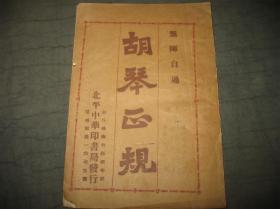 音乐课本讲义 !北平中华书局印 天津瑞和隆唱机行藏本《胡琴正规》一册全 !