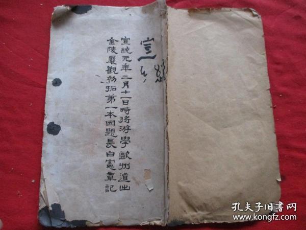 精印本《曹景完碑》宣统,1册全,大开本,品好如图。