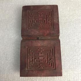 合家平安《囍》民间信仰 木雕印模一个       2151470