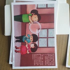 邮政发行<童年好时光>明信片
