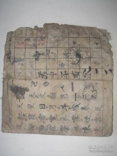 清手抄蒙学教育四言杂字-----【方言杂字】一册全,内收二十五大类,菏泽押韵、通俗易懂、编受童蒙。