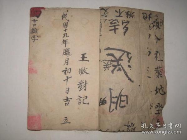 民国十九年手抄蒙学教育杂字-----【四言杂字】一册全,品相好。