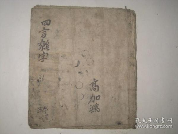 民国手抄蒙学教育杂字----【四言杂字】一册全。