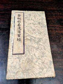 民国老抄本《金刚般若波罗蜜经》硬经折本 1册全 共51面!