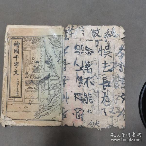 清或民国蒙学教育古籍  上海锦文书局出版  绘图修正千字文 12页一册全