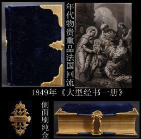 收藏级精品 贵重品  年代物  法国回流1849年 《经书一册》制作精美绒布装裱  侧面刷纯金 四角处纯铜镶嵌  品相非常好 是基督教爱好者收藏或使用佳品 尺寸长12X 宽 8.5X厚3.1CM 重294克