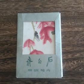 《齐白石草虫花卉》12张齐