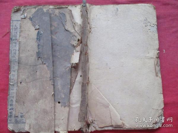 明刻中医线装本《新刊医林状元寿世保元丁集》明,1厚册(卷4),大开本,品如图。