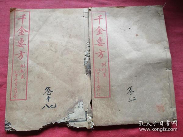 中医线装书《千金要方》清,2册(卷2----3,17----18),品好如图。