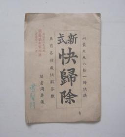 民国36年,周寿仪编《新式快归除》全一册