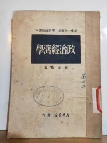 *政治经济学 全一册 高中一年级第一学期政治课本  竖版右翻繁体 1949年 4月 新华书店 校正二版 20000册 民国教材类